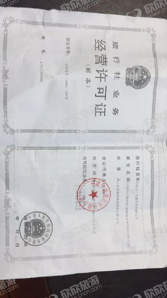 福建中旅旅行社有限公司经营许可证