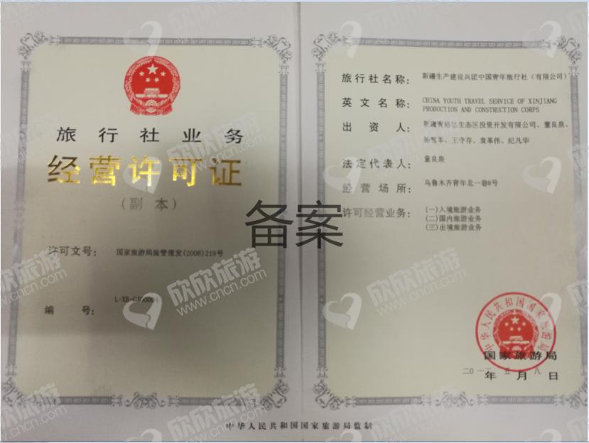 新疆生产建设兵团中国青年旅行社(有限公司)经营许可证