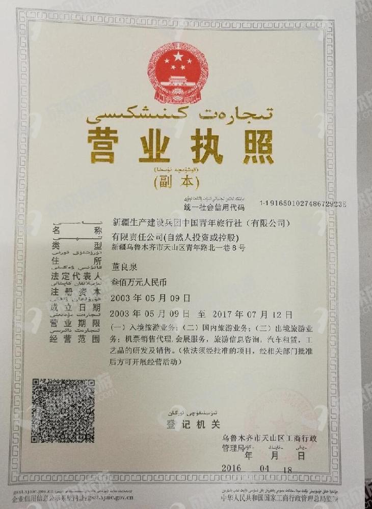新疆生产建设兵团中国青年旅行社(有限公司)营业执照