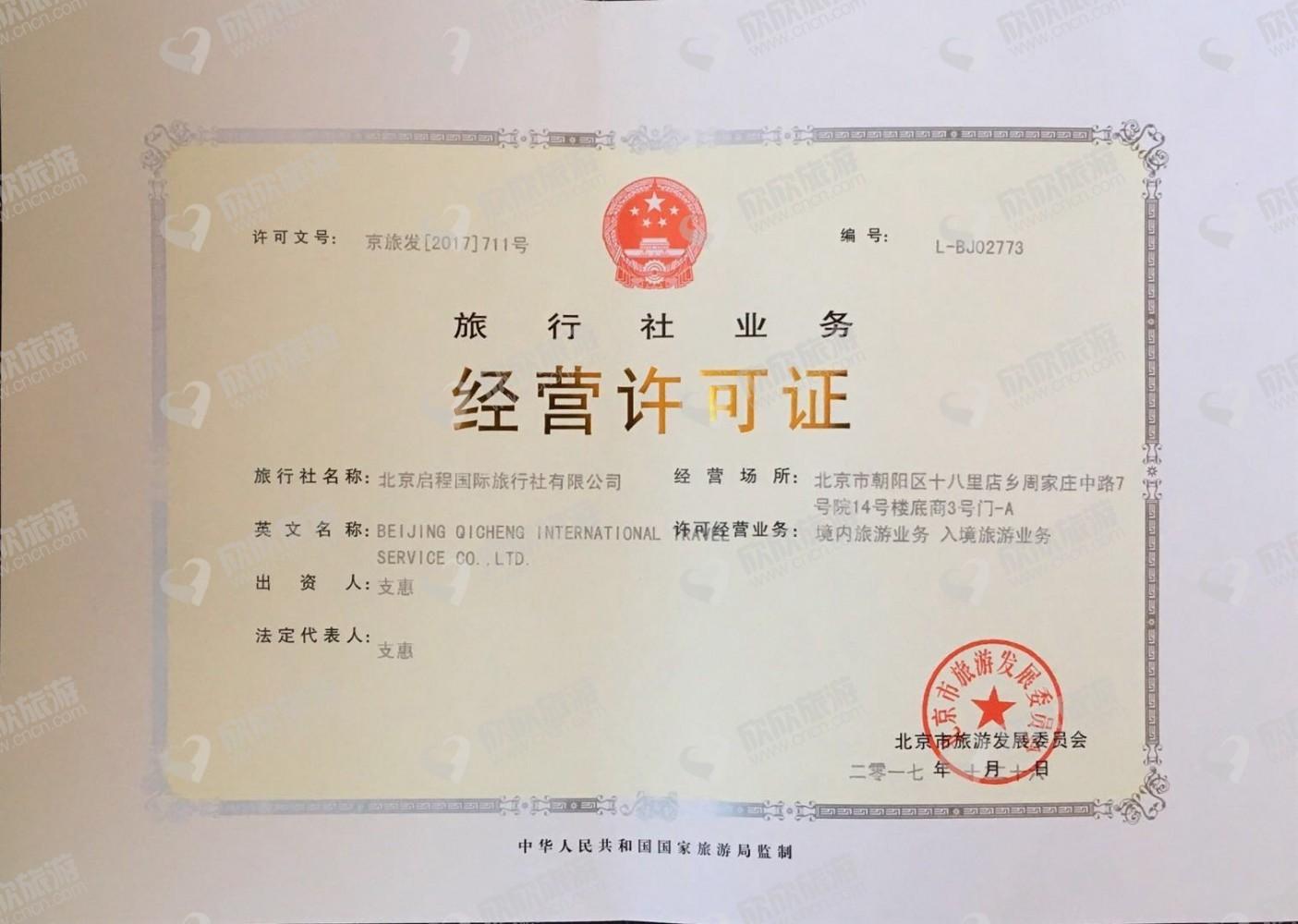 北京启程国际旅行社有限公司经营许可证