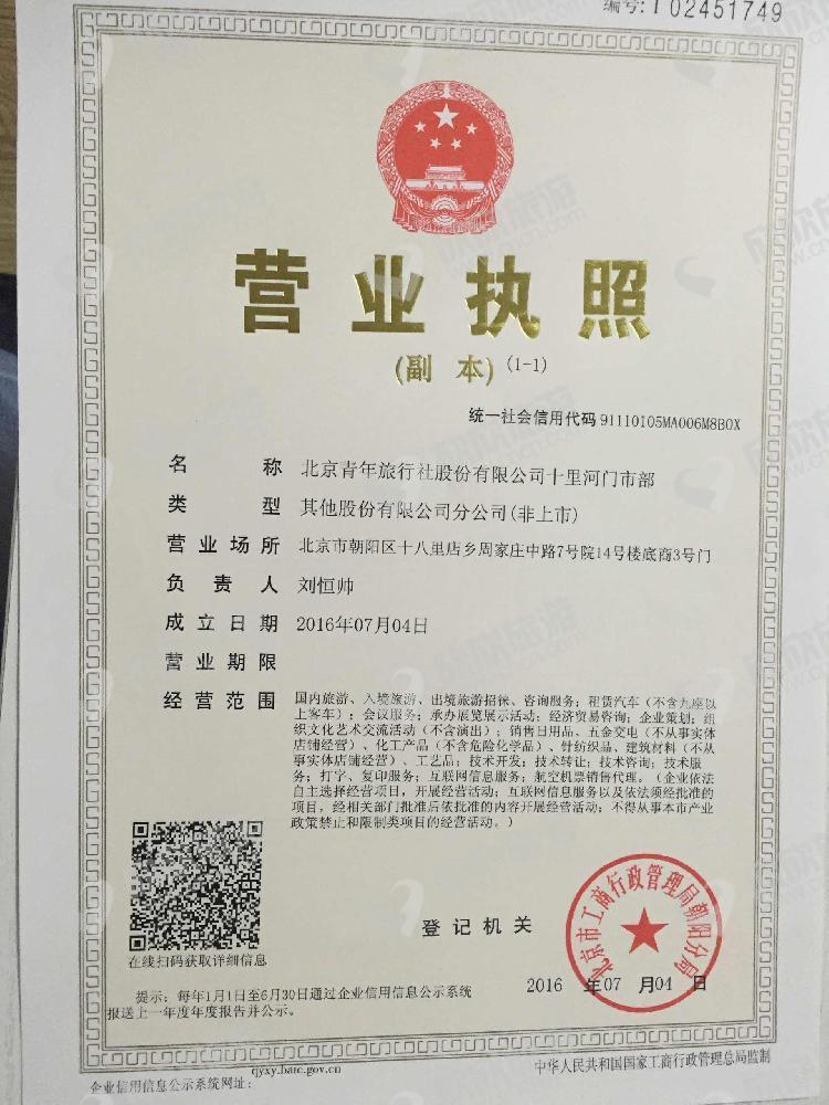 北京青年旅行社股份有限公司十里河门市部营业执照