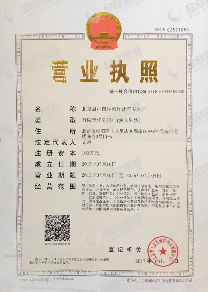 北京启程国际旅行社有限公司营业执照