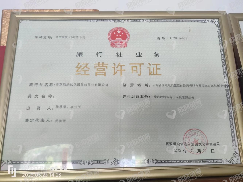 云南省国际旅行社西双版纳分社经营许可证