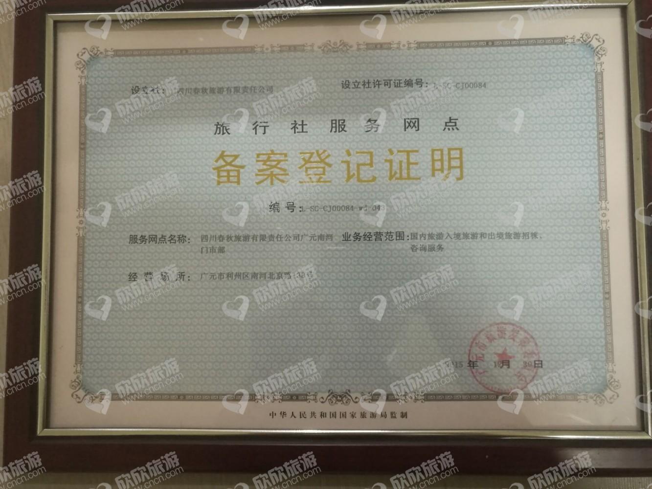 四川春秋旅游有限责任公司广元南河门市部经营许可证