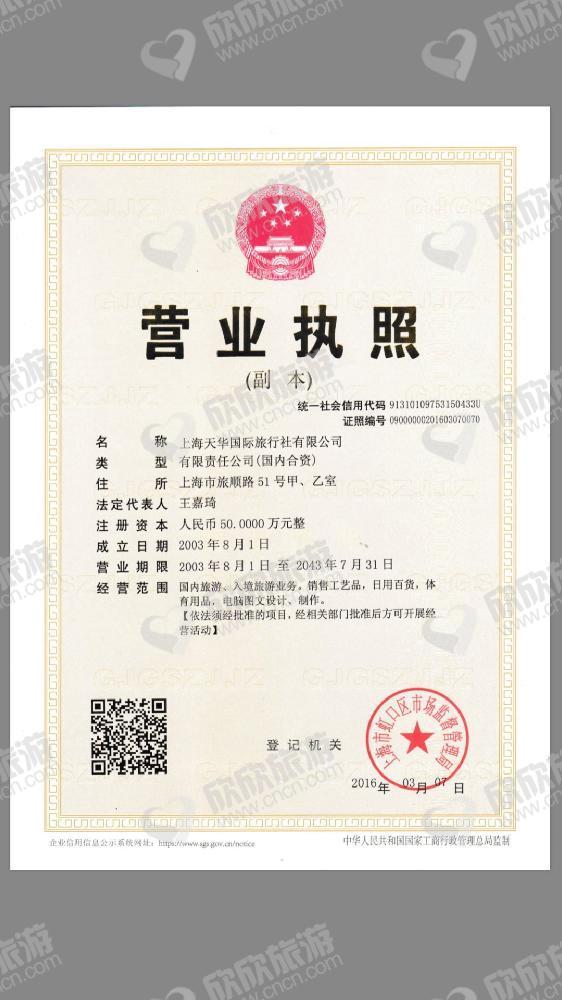 上海天华国际旅行社有限公司营业执照