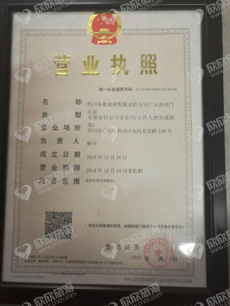 四川春秋旅游有限责任公司广元南河门市部营业执照