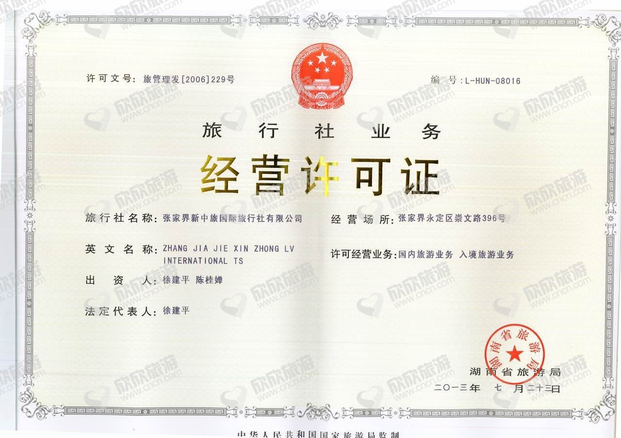 张家界新中旅国际旅行社有限公司经营许可证