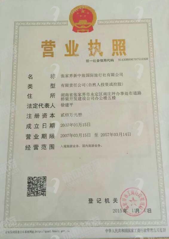 张家界新中旅国际旅行社有限公司营业执照