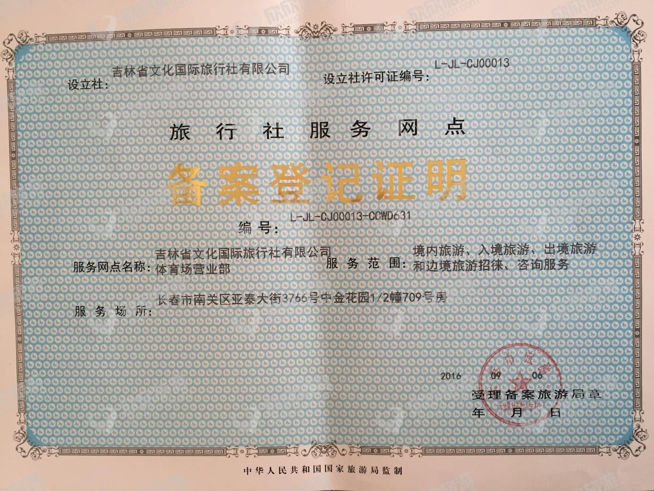 吉林省文化国际旅行社有限公司体育场营业部经营许可证