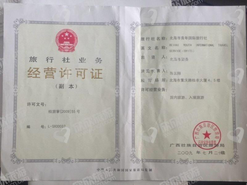 北海市青年国际旅行社经营许可证