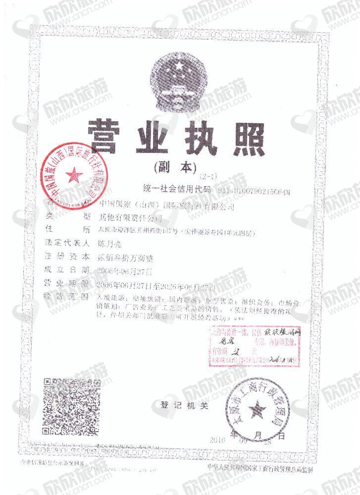中国国旅(山西)国际旅行社有限公司营业执照