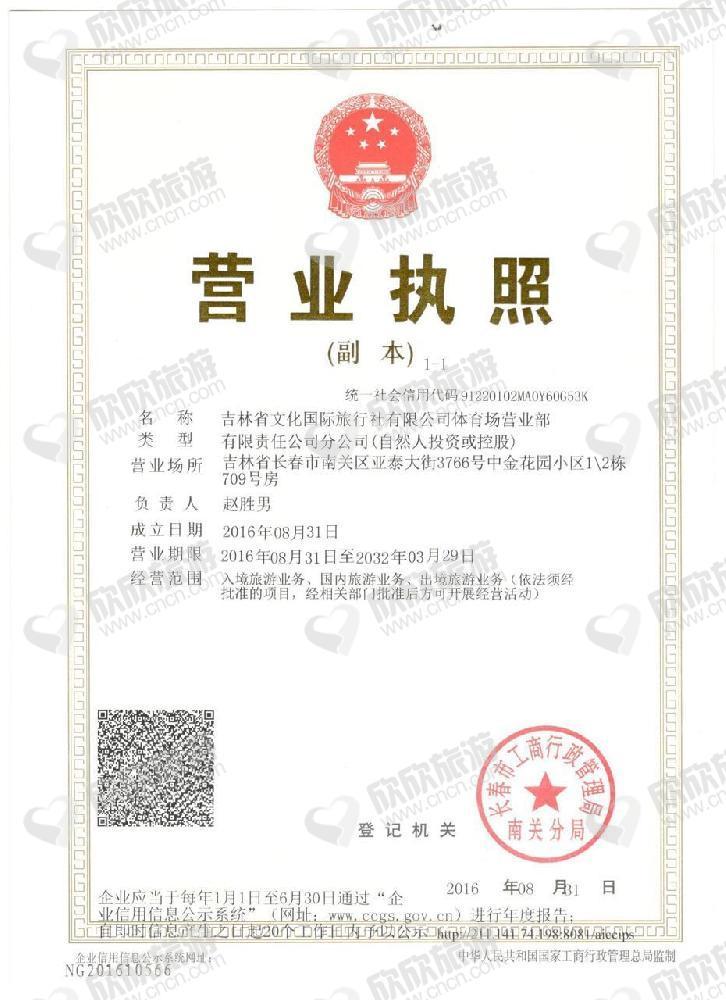 吉林省文化国际旅行社有限公司体育场营业部营业执照