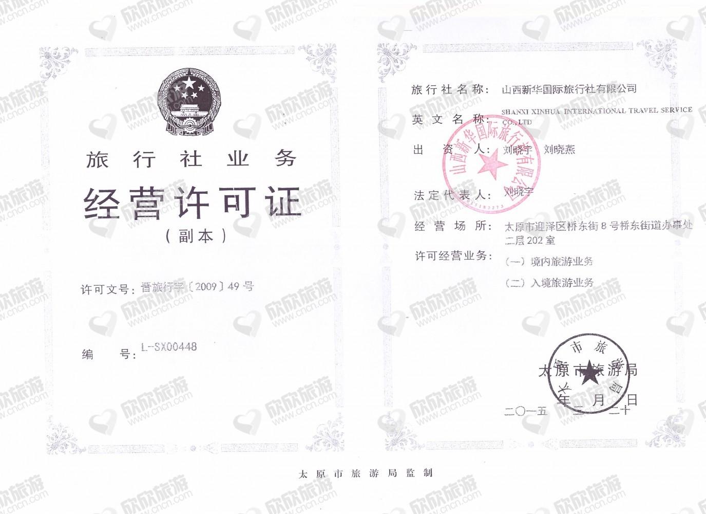 山西新华国际旅行社有限公司经营许可证