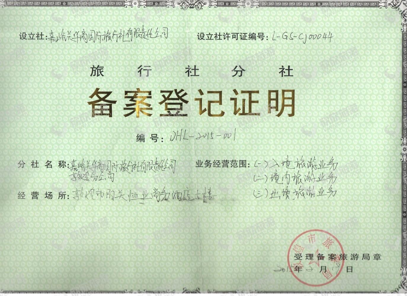 嘉峪关市华商国际旅行社有限责任公司敦煌分公司经营许可证
