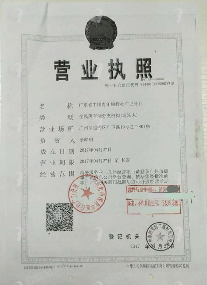 广东省中国青年旅行社广卫分社营业执照