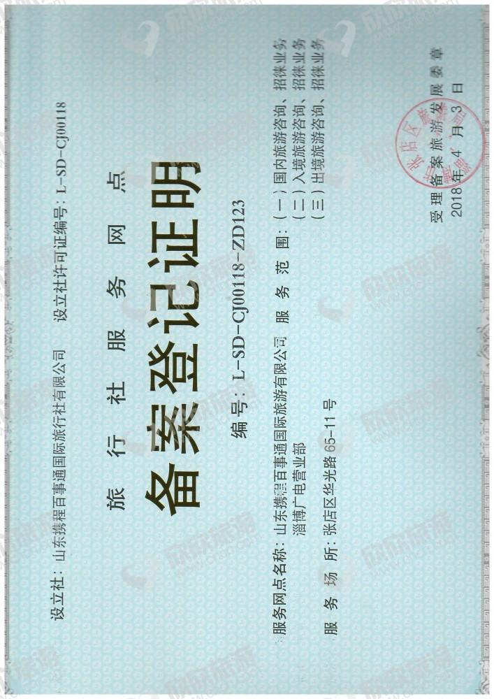 山东携程百事通国际旅行社有限公司淄博广电大厦营业部经营许可证