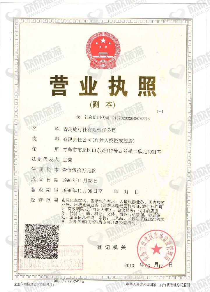 青岛旅行社有限责任公司营业执照