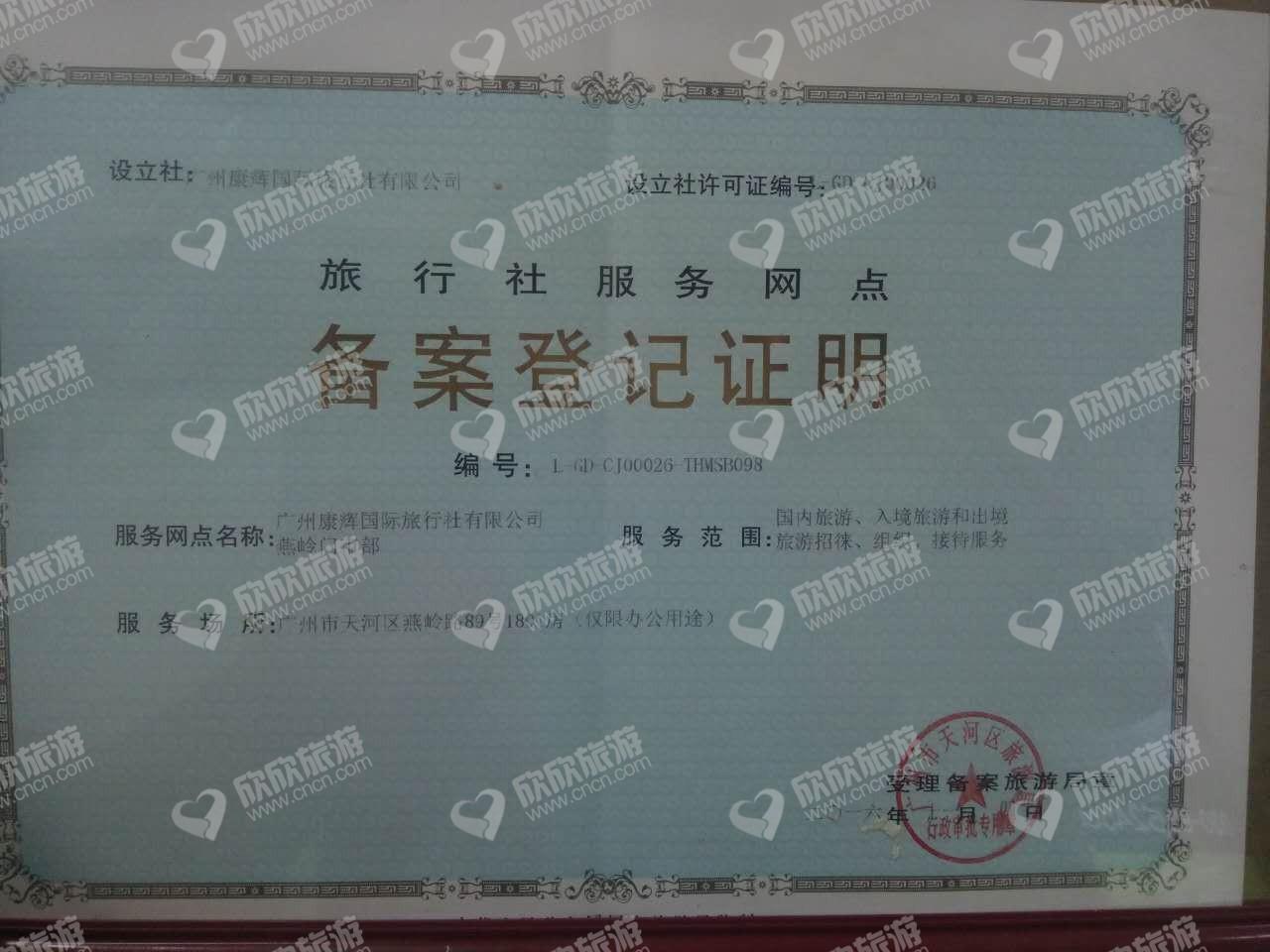 广州康辉国际旅行社有限公司燕岭门市部经营许可证