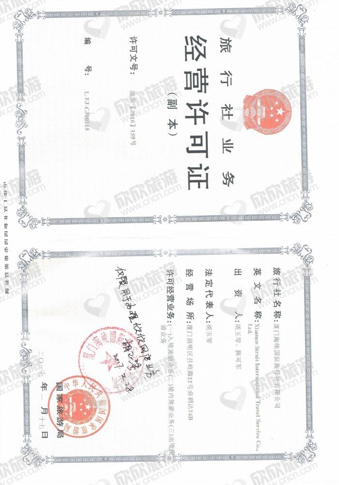 厦门海峡国际旅行社有限公司经营许可证