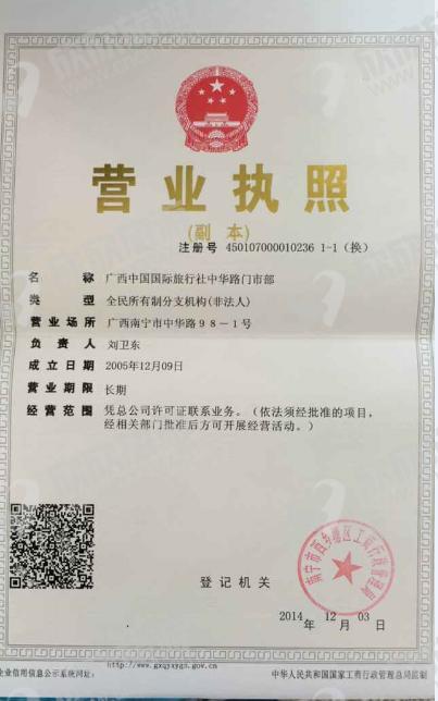 广西中国国际旅行社南宁市中华路门市部营业执照