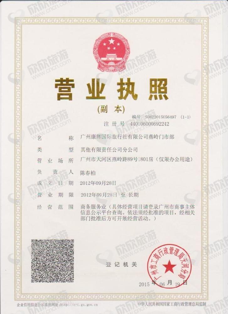 广州康辉国际旅行社有限公司燕岭门市部营业执照