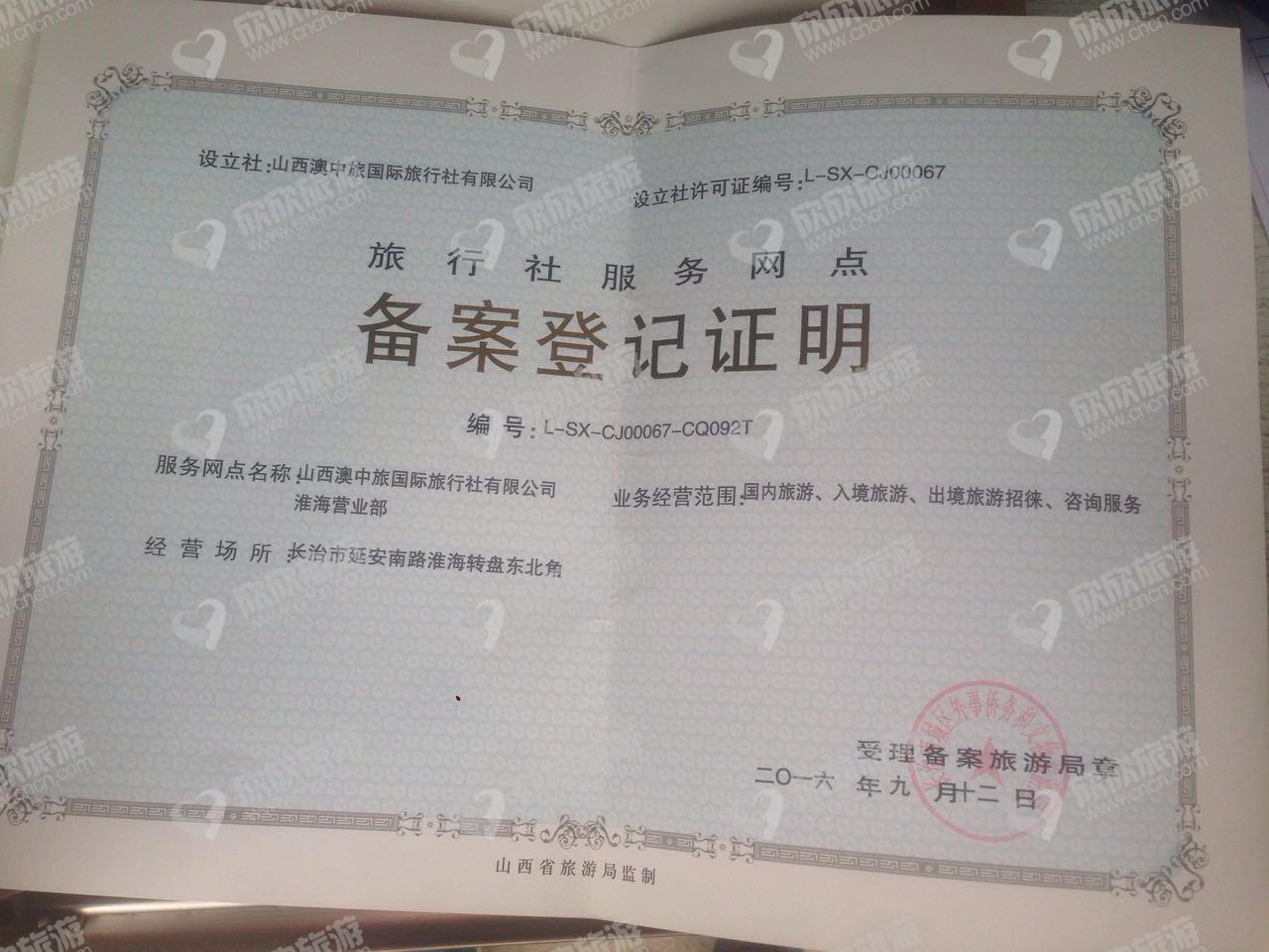 山西澳中旅国际旅行社有限公司淮海营业部经营许可证