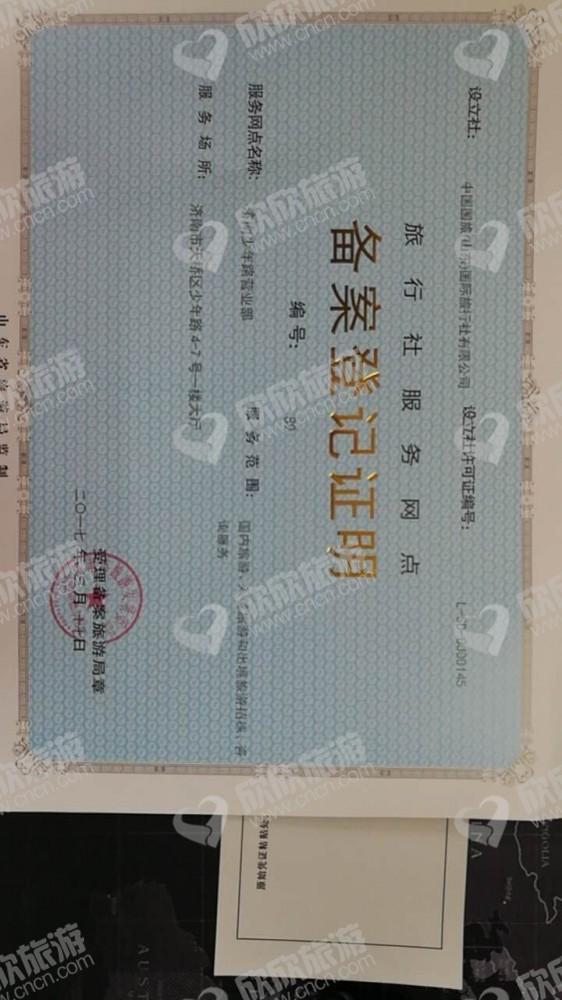 中国国旅(山东)国际旅行社有限公司济南少年路营业部经营许可证