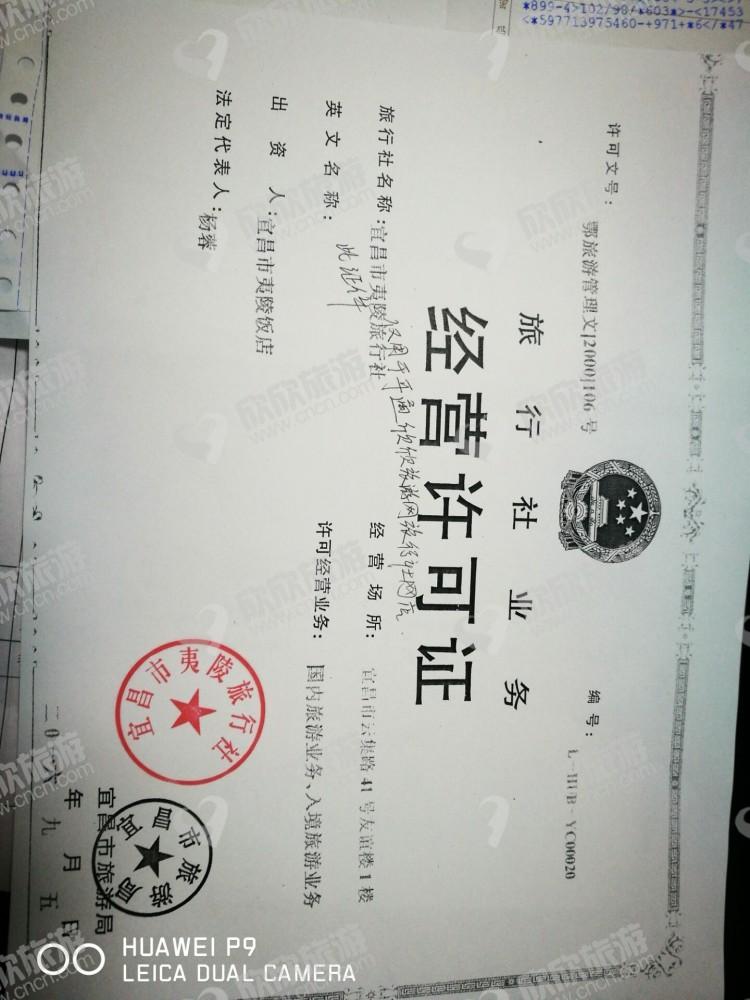 宜昌市夷陵旅行社经营许可证