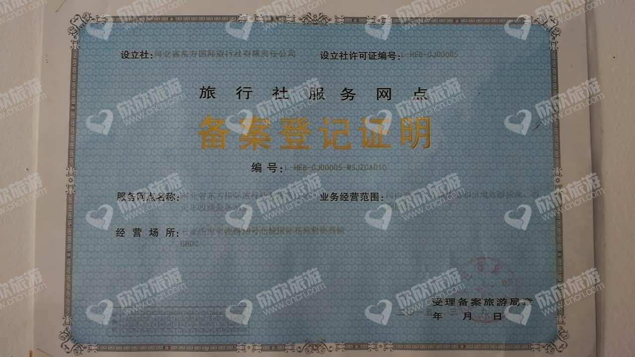 河北省东方国际旅行社有限责任公司丰收路服务网点经营许可证