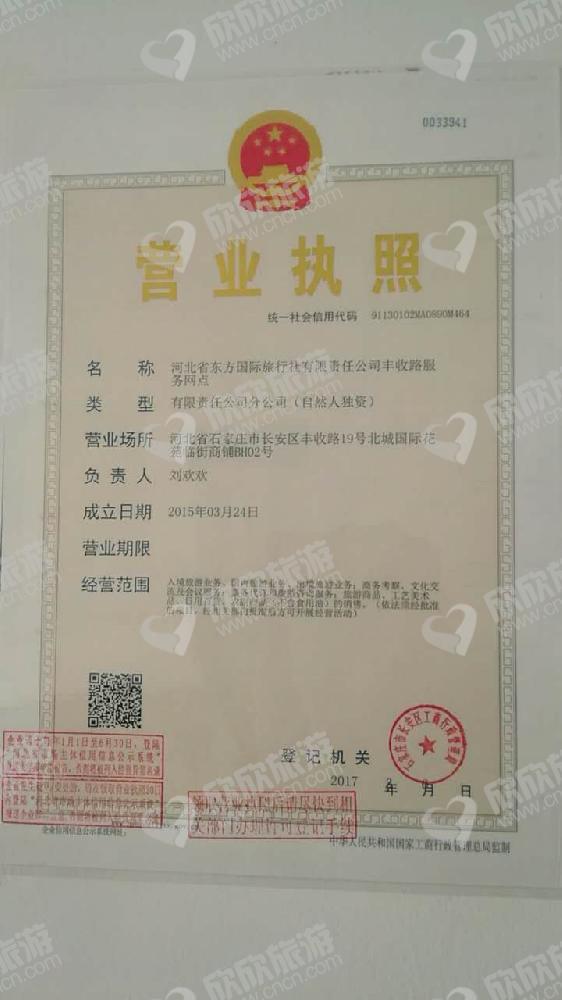 河北省东方国际旅行社有限责任公司丰收路服务网点营业执照