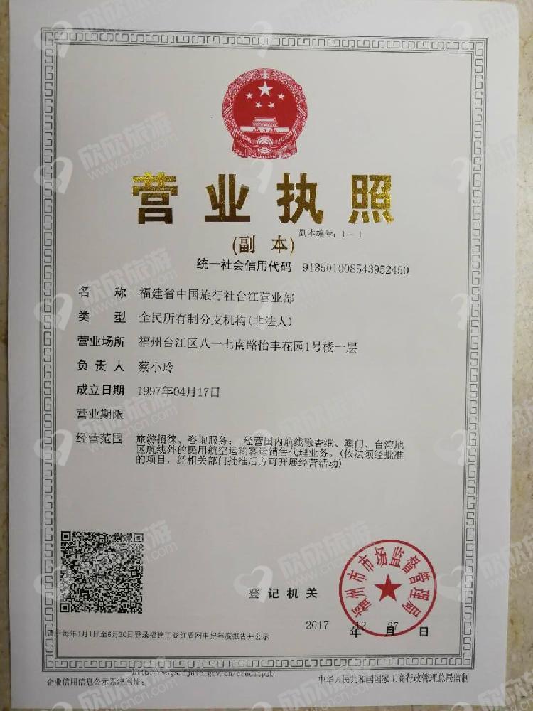 福建中旅旅行社有限公司营业执照