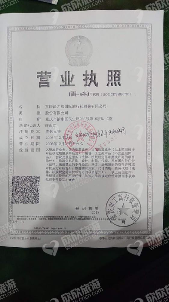 重庆渝之旅国际旅行社股份有限公司营业执照