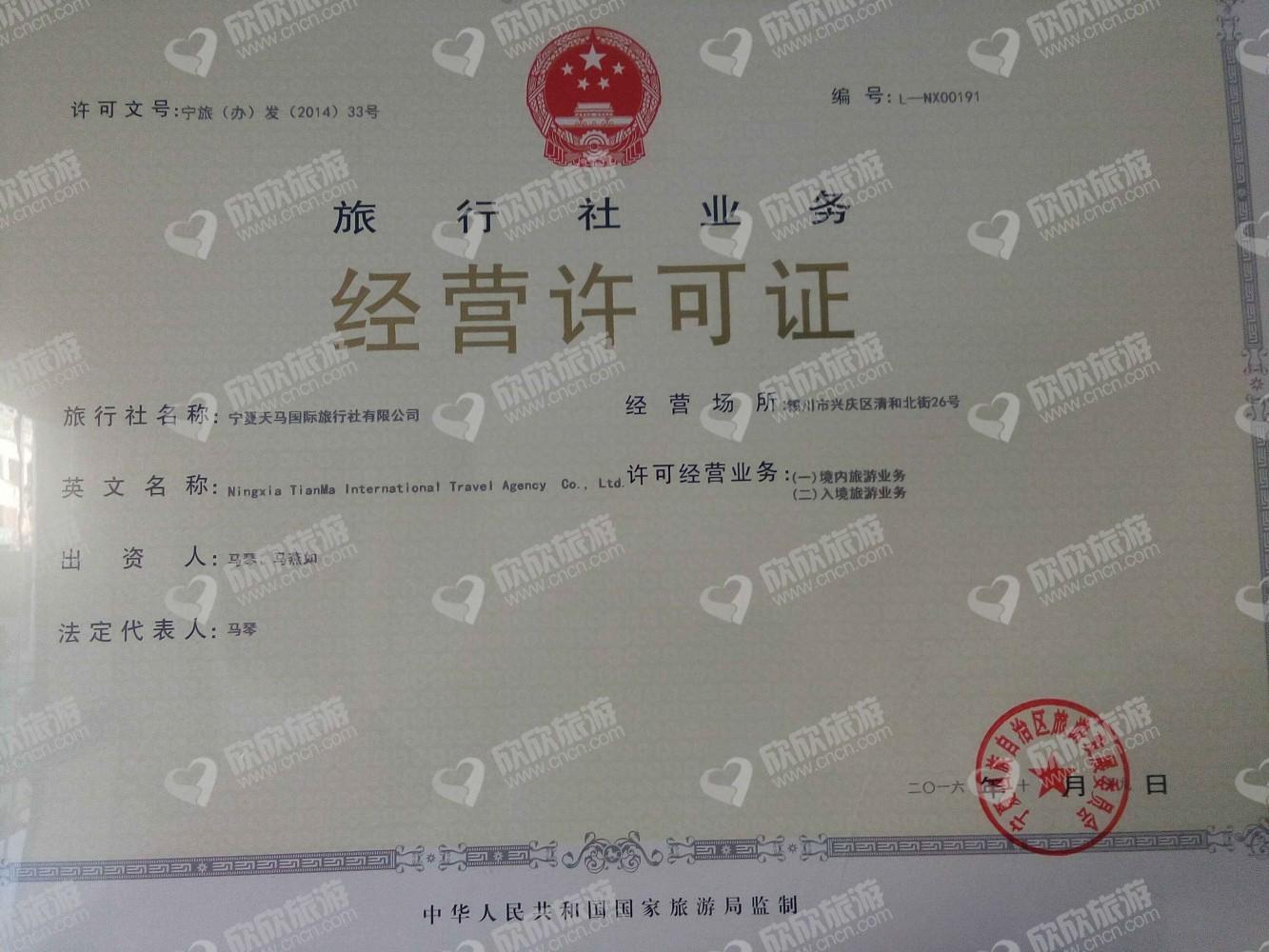 宁夏天马国际旅行社有限公司经营许可证