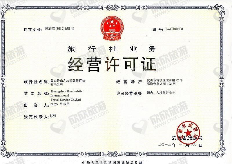 黄山快乐之旅国际旅行社有限公司经营许可证
