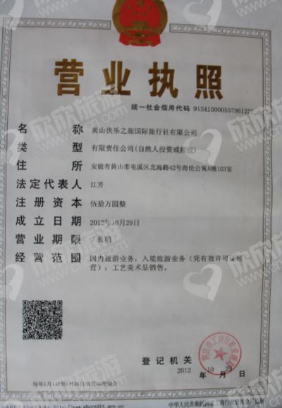 黄山快乐之旅国际旅行社有限公司营业执照
