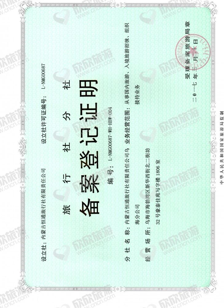 内蒙古恒通旅行社有限责任公司乌海分公司经营许可证