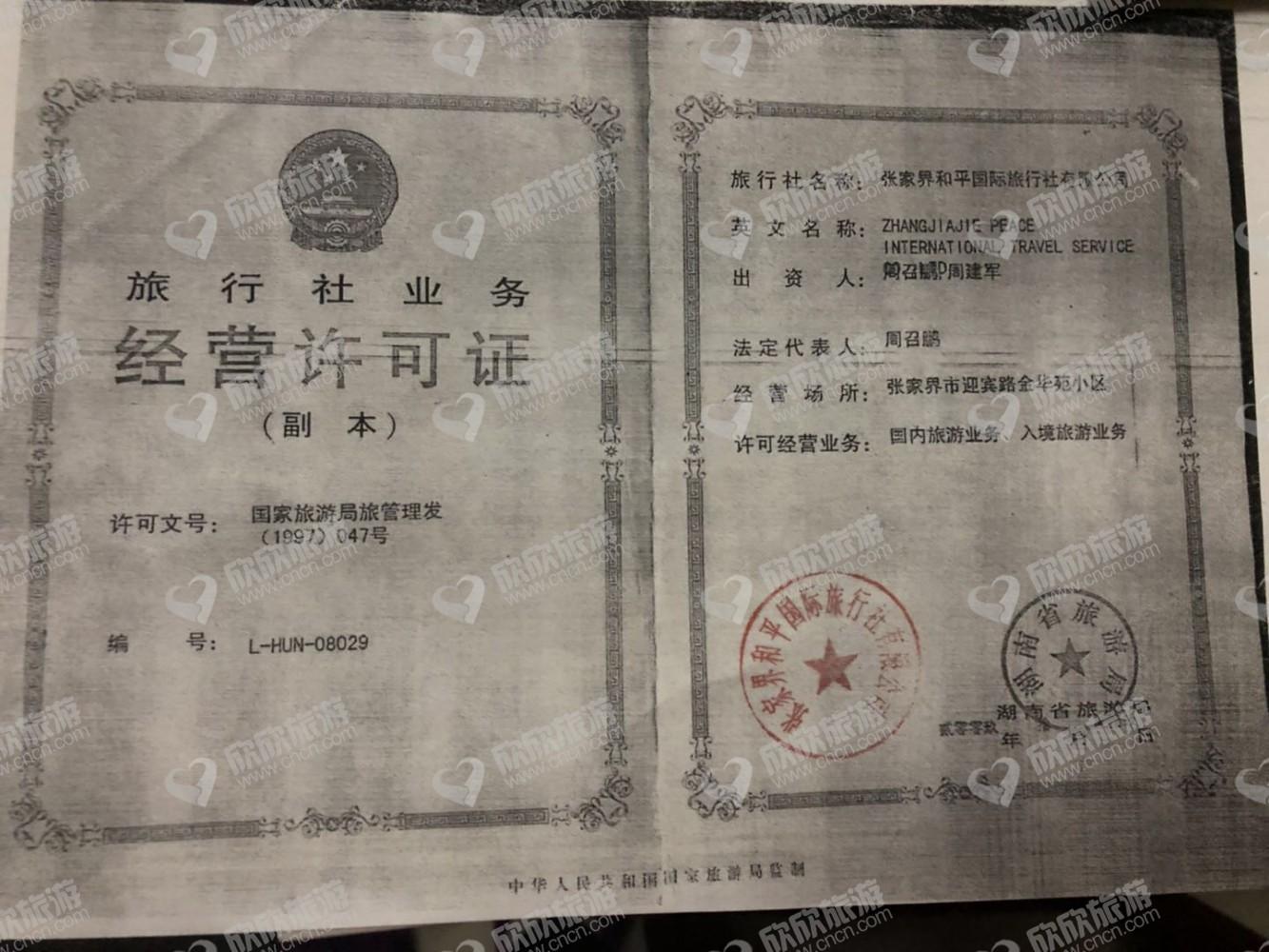 张家界和平国际旅行社有限公司经营许可证