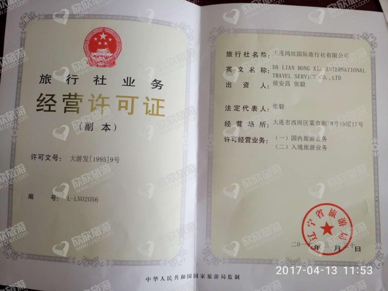 大连鸿欣国际旅行社有限公司经营许可证