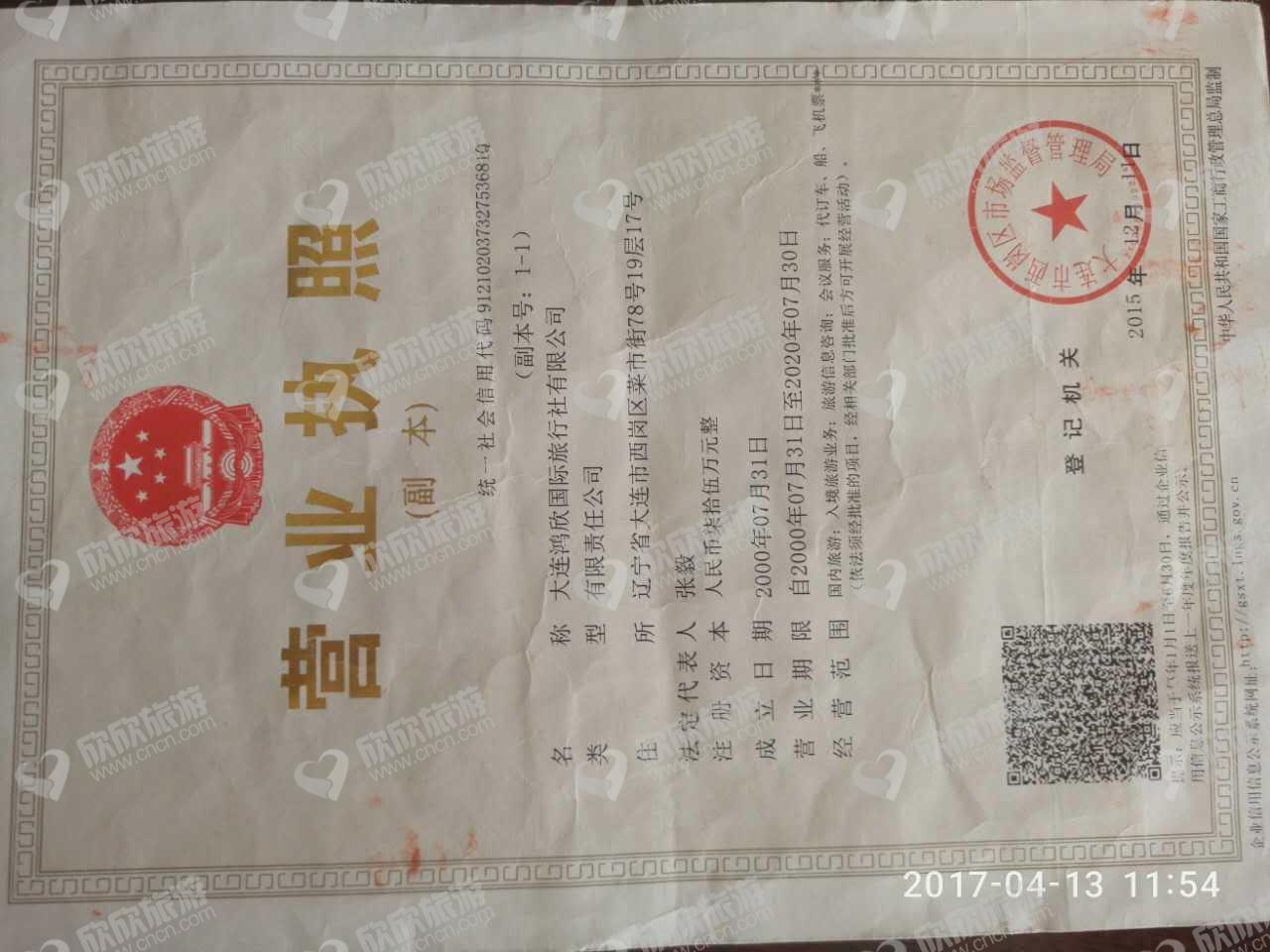 大连鸿欣国际旅行社有限公司营业执照