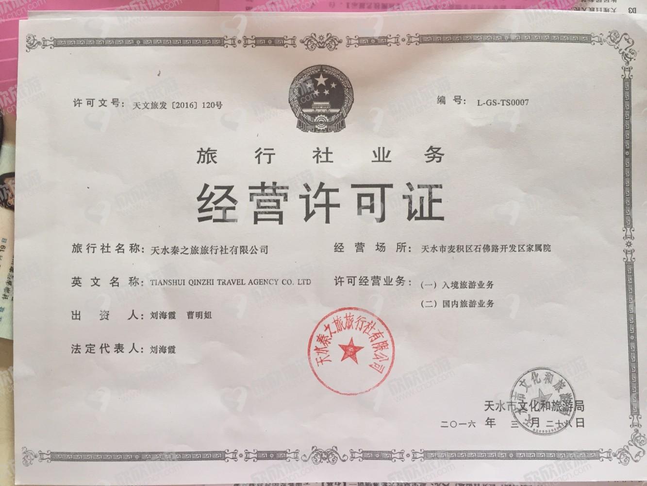 天水秦之旅旅行社有限公司经营许可证