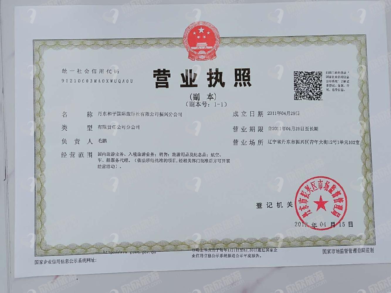 丹东和平国际旅行社有限公司振兴分公司营业执照