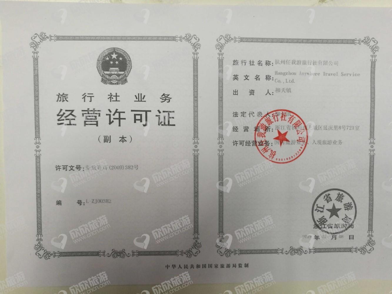 杭州任我游旅行社有限公司经营许可证