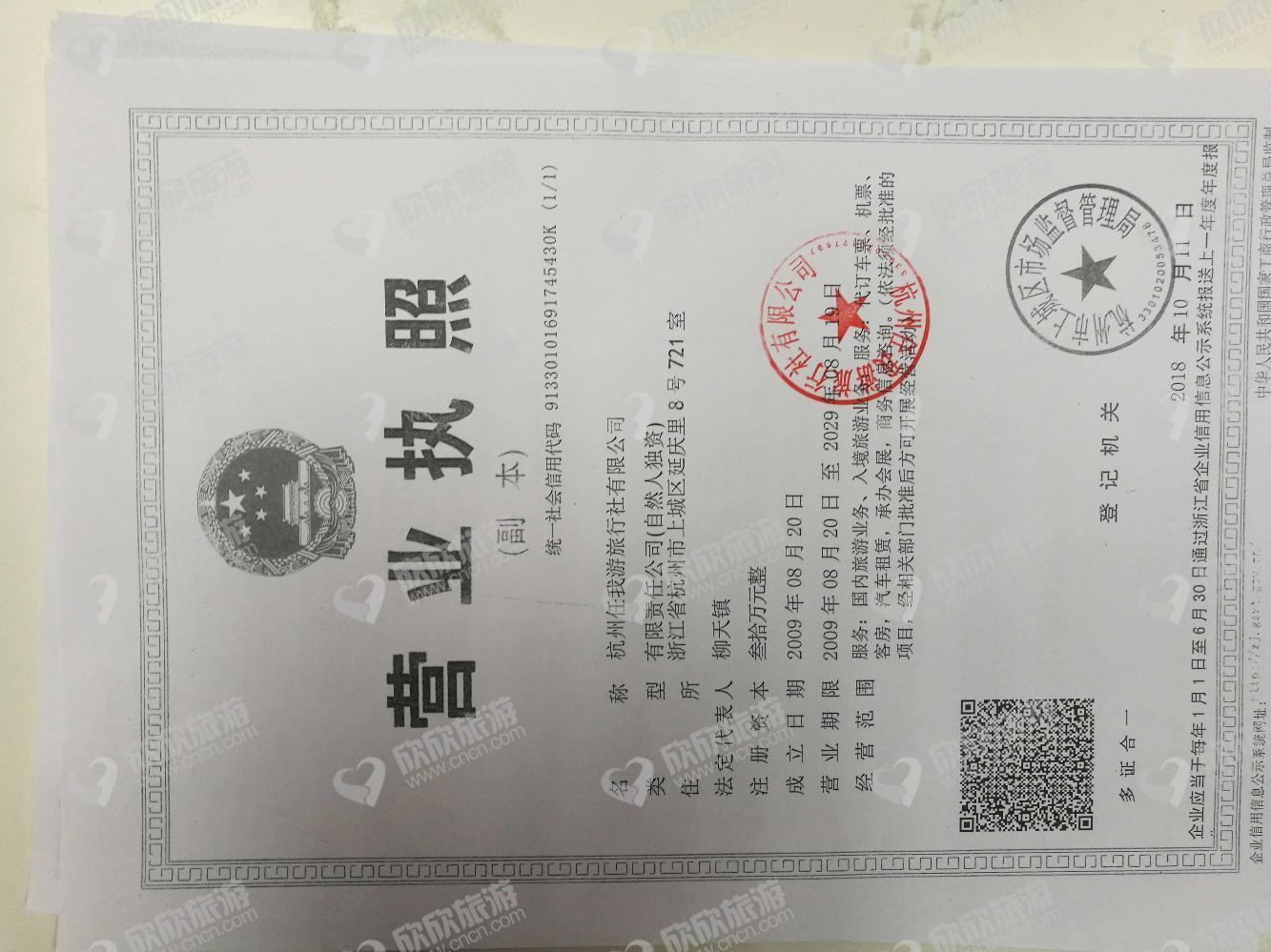 杭州任我游旅行社有限公司营业执照