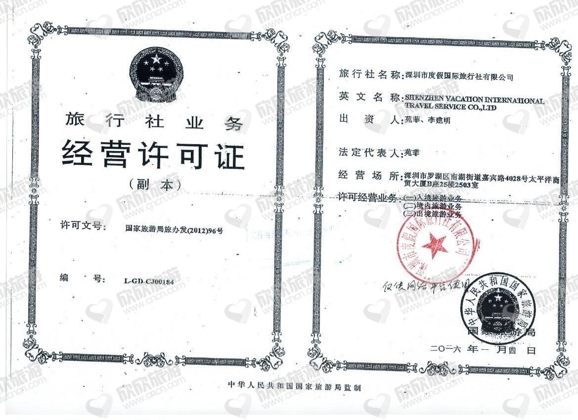 深圳市度假国际旅行社有限公司经营许可证