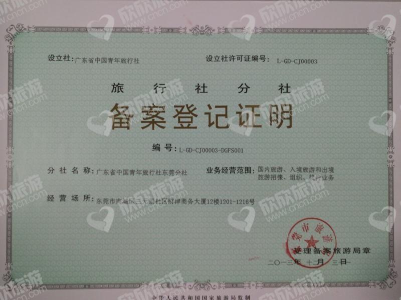 广东中国青年旅行社东莞分社经营许可证