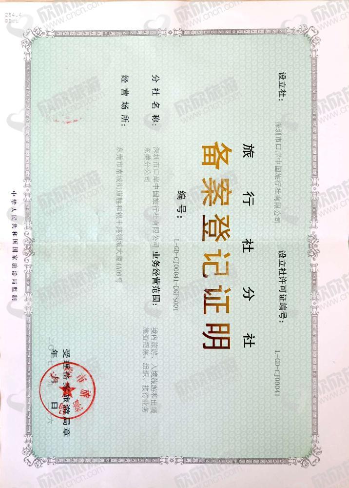 广东省拱北口岸中国旅行社有限公司东莞分公司经营许可证