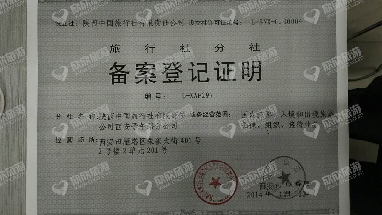 陕西中国旅行社有限责任公司西安子午路分公司经营许可证
