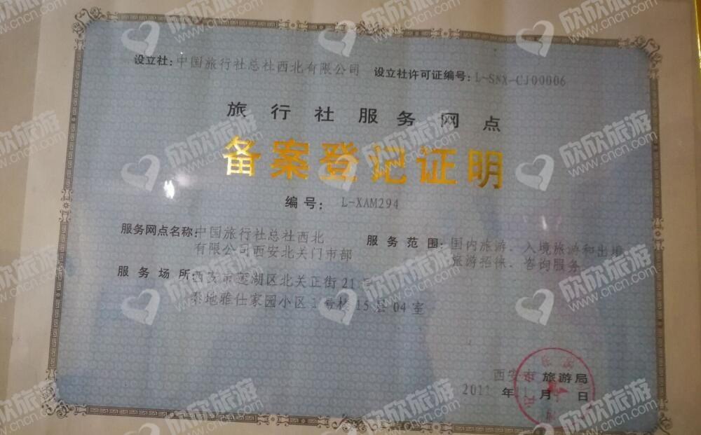 中国旅行社总社西北有限公司西安北关门市部经营许可证