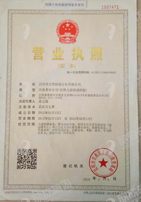 昆明中国国际旅行社有限公司营业执照