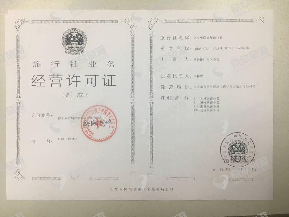 南宁中国青年旅行社经营许可证